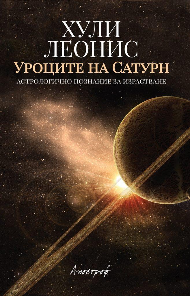 Apostrof_Urotsite-na-Saturn_cover-first