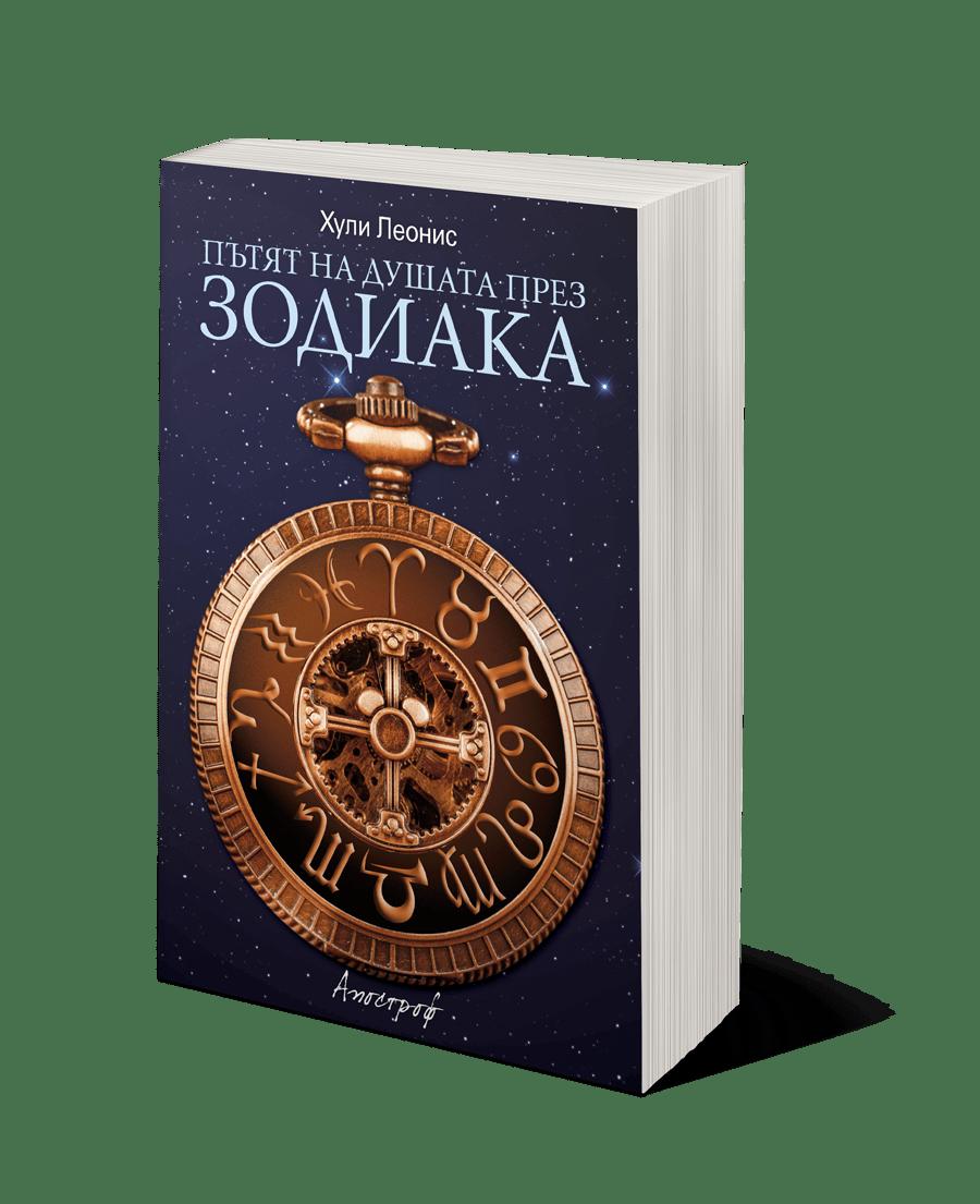 Пътят на душата през зодиака
