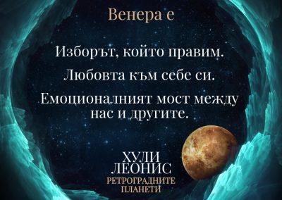 2.Venera