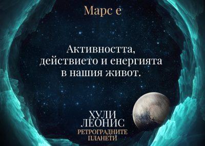 3.Mars