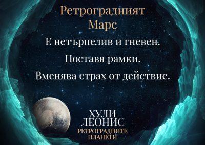 3.R.Mars