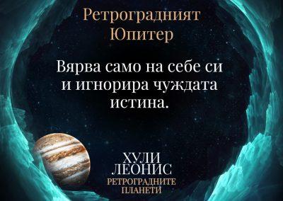 4.R.Jupiter