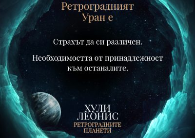 6.R.Uran